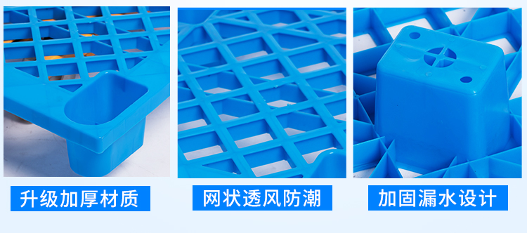 九脚网格塑料托盘优势